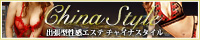 大阪府 大阪市 風俗エステ 出張型性感エステ チャイナスタイル